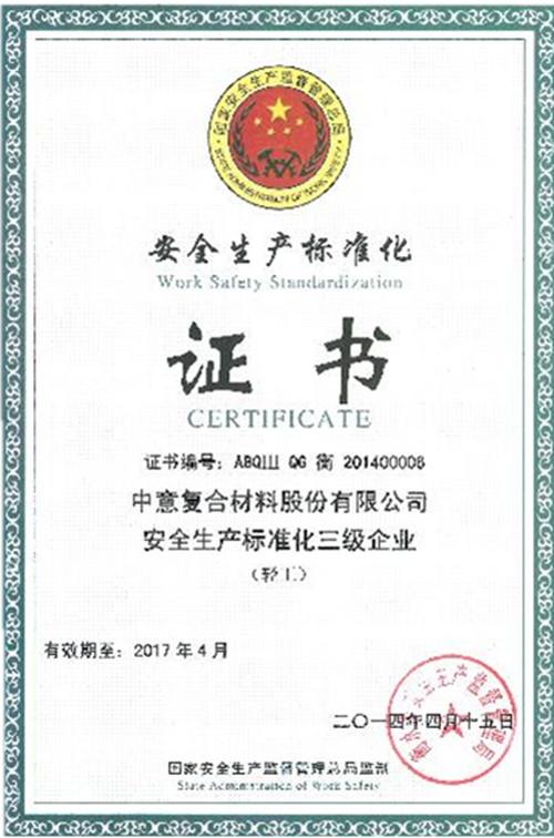 安全生产标准化证书_冀州中意复合材料股份有限公司